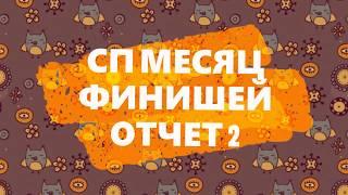 МЕСЯЦ ФИНИШЕЙ. ОТЧЁТ 2//ПРОДВИЖЕНИЕ.