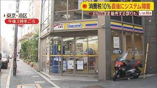 """ミニストップで""""直後""""にトラブル 8%で販売も(19/10/01)"""