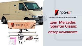 Обзор комплекта: Электростеклоподъемники ГРАНАТ для Mercedes Sprinter Classic