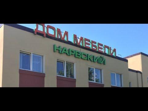 """Мебельный магазин в городе Волхов. Дом мебели """"Нарвский"""""""