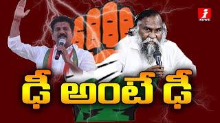 ఢీ అంటే ఢీ  Jagga Reddy & Revanth Reddy Eye On Key Posts in Congress   Loguttu I Inews