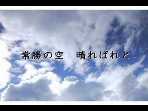 学会 歌 常勝 の 空 学会歌【常勝の空】(関西の歌) 歌あり-字幕あり