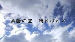 《学会歌》 常勝の空  《関西の歌》 thumbnail