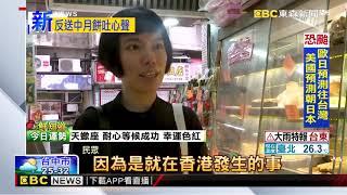 最新》反應民心!香港糕餅舖推出「反送中月餅」