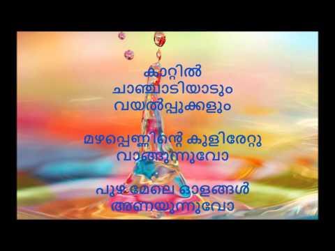 Mazha (Kavitha) | മഴ (കവിത)