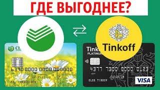 Сбербанк или Тинькофф? Где выгоднее купить Доллар
