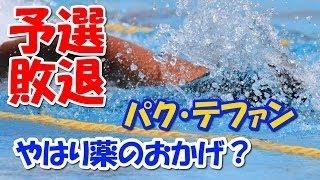 【リオ五輪】 韓国競泳の朴泰桓パク・テファン 400m自由形予選敗退 ← 自らドーピングの効果を実証してどうする