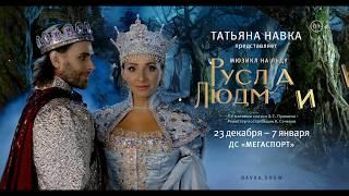 Анонс шоу Татьяны Навки - Руслан и Людмила