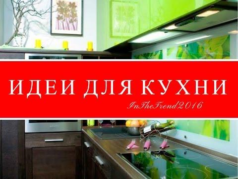 50 КРАСИВЫХ ИДЕЙ ОФОРМЛЕНИЯ КУХНИ / ИДЕИ ДЛЯ КУХНИ