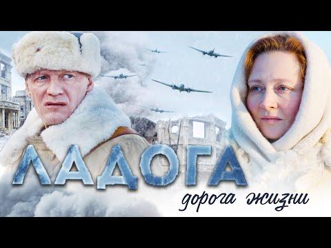 ЛАДОГА: Дорога жизни - Военный сериал / Все серии подряд