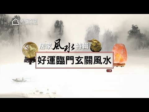 【居家風水特輯】好運臨門玄關風水 [HD]