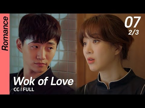 [CC/FULL] Wok of Love EP07 (2/3) | 기름진멜로
