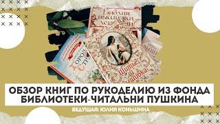 Обзор самых ярких изданий по рукоделию из фонда Читальни Пушкина