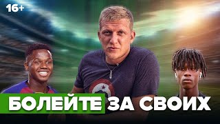 Кто сменит Месси Новые звезды футбола Болейте за своих