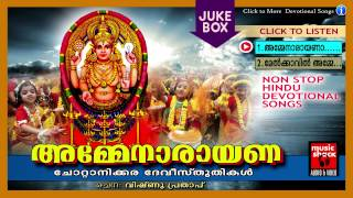 അമ്മേ നാരായണ | Hindu Devotional Songs Malayalam | Chottanikkara Amma Devotional Songs Jukebox