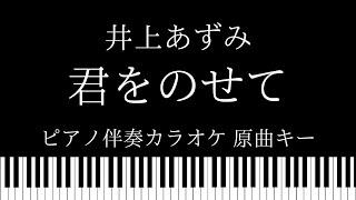 【ピアノ伴奏カラオケ】君をのせて / 井上あずみ【原曲キー】