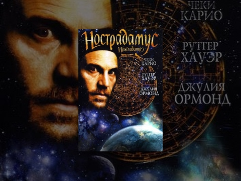 Нострадамус / Nostradamus (1994) фильм