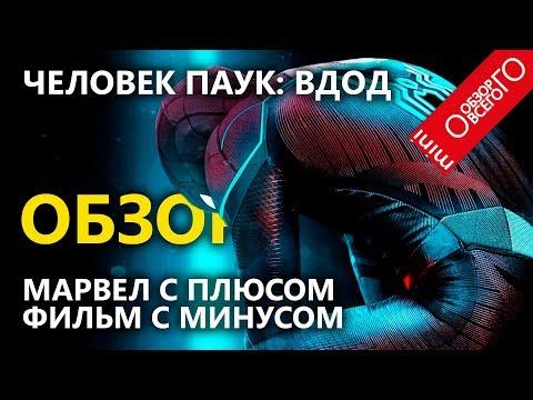 Обзор [ПЛОХОЙ] Человек-паук: Вдали от дома