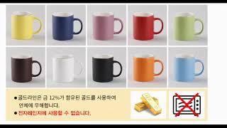 머그컵기념품 관공서/기업/가게홍보 실크인쇄머그컵제작