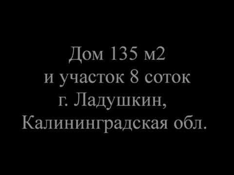 Загородный дом в Калининградской области - YouTube