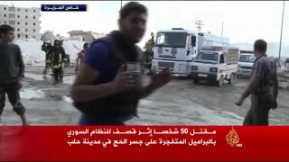 مقتل وجرح العشرات جراء قصف النظام جسر الحج بحلب