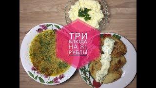 Обед на 100 рублей! Никаких дошиков! Три вкусных блюда!