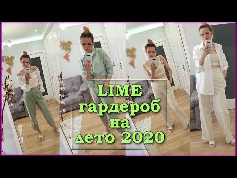 Покупки одежды с примеркой / Как купить в Lime со скидкой 30% / Nataly4you