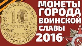 Монеты 10 рублей города воинской славы 2016 года выпуска