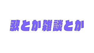 【雑談・歌】ざつあさ【弦月藤士郎/にじさんじ】