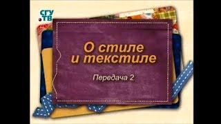 О стиле и текстиле. Передача 2. Арт-сад. Татьяна Лазарева