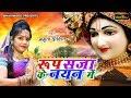 Amrita Dixit New Krishan Bhajan Song 2017 - Roop Saja Ke Nayan Me - New Song 2017