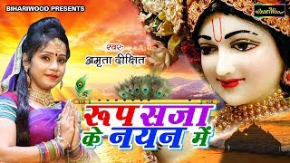 Amrita Dixit New Krishan Bhajan Song 2017 Roop Saja Ke Nayan Me New Song 2017