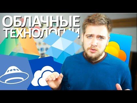 Облачные технологии - Сравнение [OneDrive, Google disc, DropBox,  Яндекс Диск]
