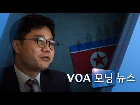 [VOA 모닝 뉴스] 9월 20일