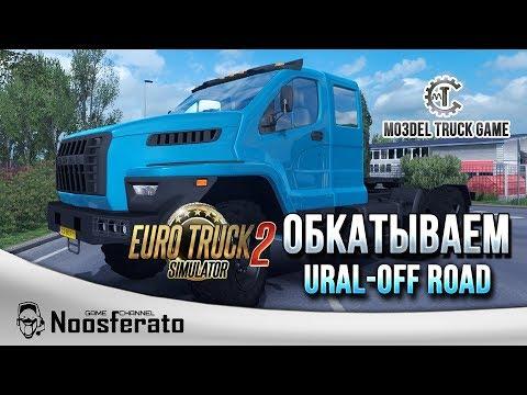 🚛 Обзор мода Урал NEXT - Off Road от Mo3Del Truck Game (mTG) для Euro Truck Simulator 2 1.35