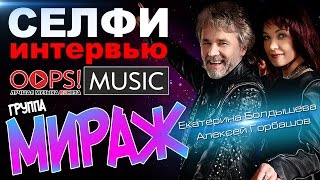 гр. МИРАЖ (Екатерина Болдышева и Алексей Горбашов) / Селфи-Интервью OOPS!MUSIC