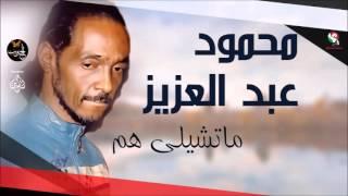 محمود عبد العزيز  _  ماتشيلي هم /mahmoud abdel aziz