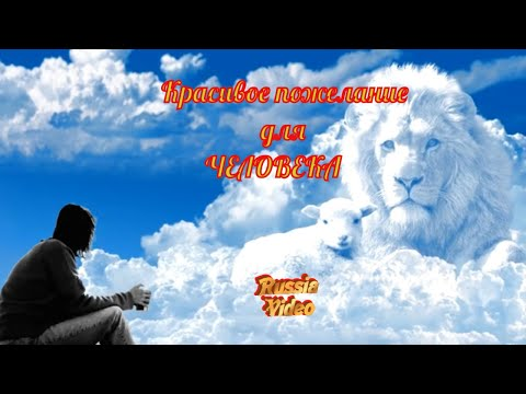КРАСИВОЕ ПОЖЕЛАНИЕ для ЛЮБИМОГО ЧЕЛОВЕКА в СТИХАХ❤️🌿Дай Бог тебе добра и красоты❤️🌿