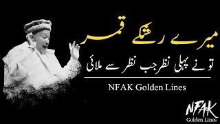 Mere Rashke Qamar Tune Pehli Nazar Jab Nazar Se Milayi Maza Aa Gaya Full By Nusrat Fateh Ali Khan