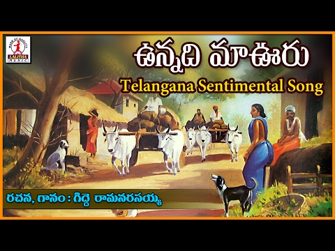 Vunnadhi Ma Ooru Sentimental Songs | Popuar Telugu Sentimental Songs | Lalitha Audios And Videos