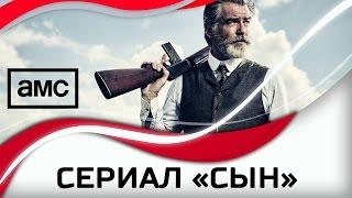 """Сериал """"Сын"""" (от создателей """"Во все тяжкие"""")"""