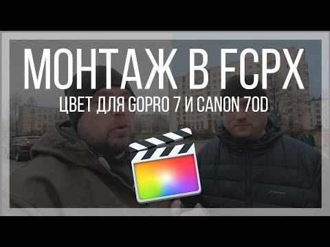 Монтаж видео в FPCX. Цветокоррекция видео снятое на GoPro 7 и Canon 70d в Final Cut Pro X
