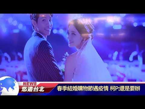 1090331【悠遊台北新聞】春季結婚購物節遇疫情 柯P:還是要辦(記者曾信翰)