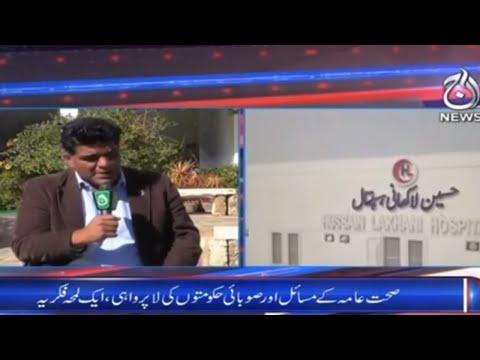 Sawal Hai Pakistan Ka | Hussain Lakhani Hospital Free Treatment | 19th January 2021
