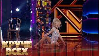 Настоящая леди танцпола Александра Пинькас | Круче всех!