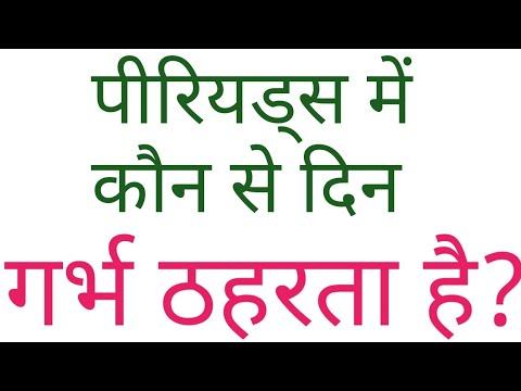 🤰पीरियड्स में कौन से दिन प्रेग्नेंसी रुकती है?pregnancy tips।ovulation period in hindi