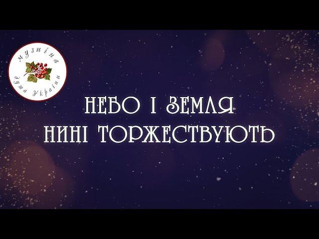 Небо і земля нині торжествують [Колядки] [Щедрівки] [Українські колядки]