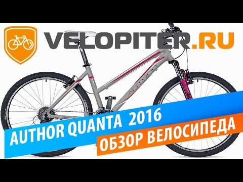 AUTHOR QUANTA 2016 Обзор велосипеда.