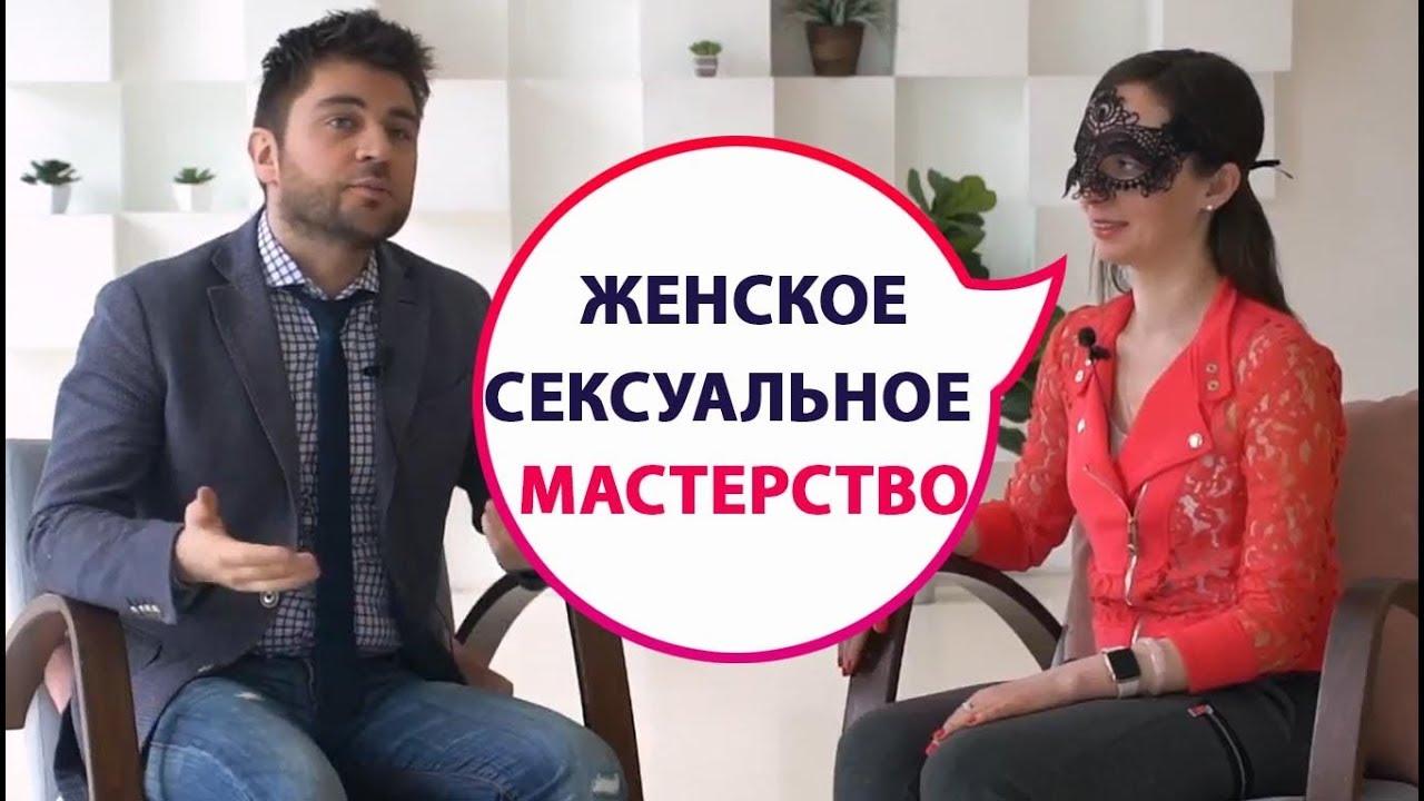 Женское сексуальное мастерство видео