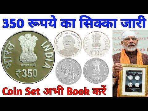 350 रुपये का नया सिक्का जारी, जानें क्या है खास 350 Rupees New coin Price, Value & Features